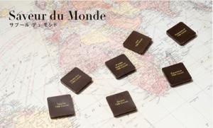 サブール・デュ・モンド|ピエールマルコリーニのチョコの種類