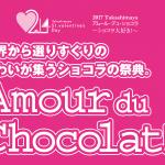 バレンタイン2017は大阪の百貨店イベントがアツい!阪急百貨店や大丸心斎橋店のイベントを紹介!