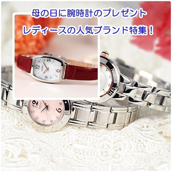 母の日に腕時計のプレゼント10選|レディースの人気ブランド特集!