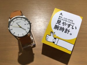 父の日の時計