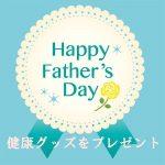 父の日に健康グッズをプレゼント!人気・おすすめの健康グッズを紹介!