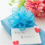 父の日に予算1000円で人気のプレゼントは?相場とお父さんの本音も紹介!