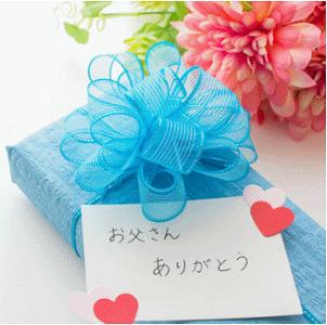 父の日に予算1000円で人気のプレゼントは?プレゼントの金額相場も紹介!