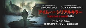 「アイムノットキラー」2017年公開のホラー映画