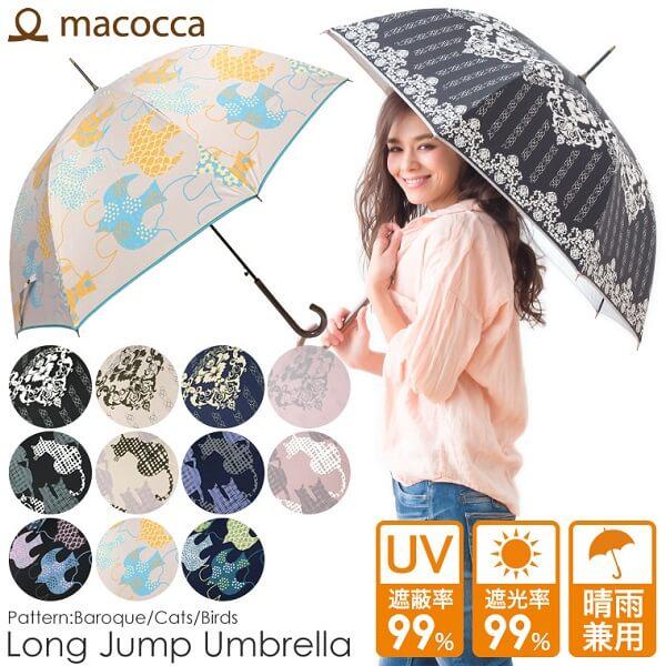 2019年人気の日傘は?ブランドや軽量の長傘の日傘が人気!