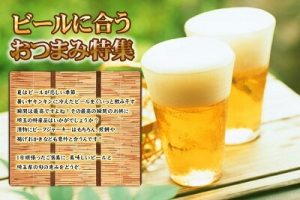 Otsumami for Beer