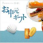 お中元にスイーツ|人気の洋菓子・和菓子を紹介!