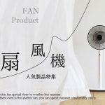 最新の扇風機2017|省エネでおしゃれな扇風機が人気?