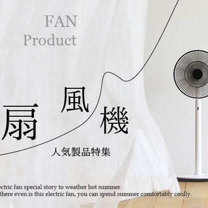 最新の扇風機2019|省エネでおしゃれな扇風機が人気?
