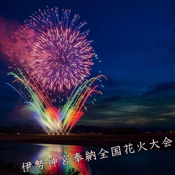 伊勢神宮奉納全国花火大会2020|日程・有料席・穴場スポットを紹介!