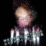 神宮外苑花火大会2017が見えるレストランは?渋谷・六本木・都庁前