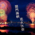 関門海峡花火大会2017|日程、穴場スポット、花火が見えるホテルは?
