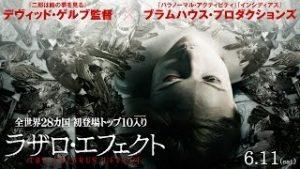 「ラザロ・エフェクト」2016年公開のホラー映画