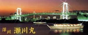隅田川花火大会の屋形船|瀬川丸