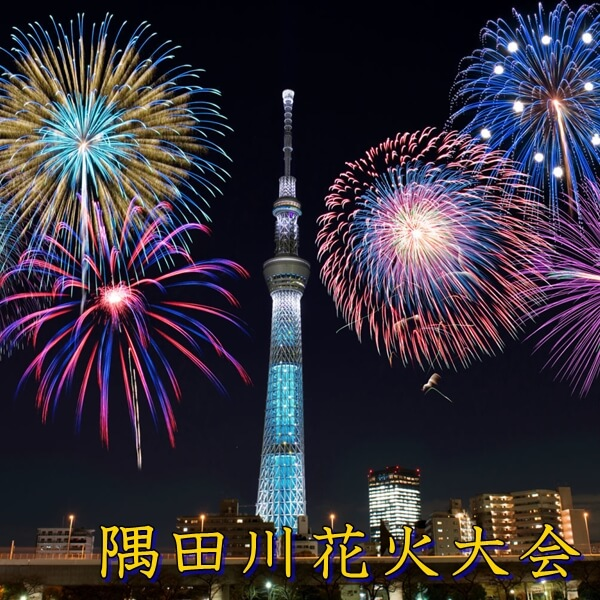 隅田川花火大会2019|日程・穴場スポット・花火が見えるホテルは?