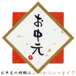 お中元の時期|いつからいつまで?関東・関西・九州・北海道の違い