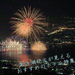 諏訪湖祭湖上花火大会2017が見えるホテル・旅館を紹介!