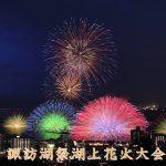 諏訪湖祭湖上花火大会2017|日程・穴場スポット・有料席を紹介!