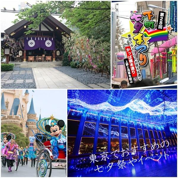 東京の七夕祭り・イベント2020|おすすめを紹介!