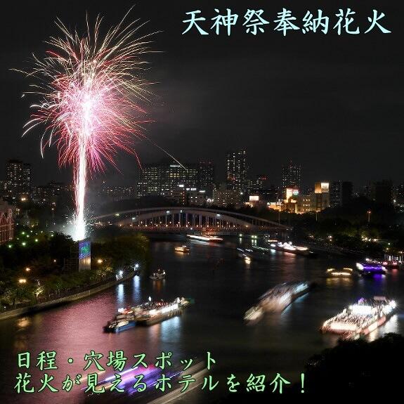 天神祭奉納花火2019|日程・穴場スポット・花火が見えるホテルは?