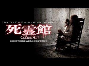 「死霊館」2016年公開のホラー映画