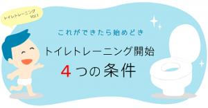 トイレトレーニング開始条件4つ