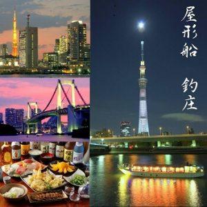 隅田川花火大会の屋形船|釣庄
