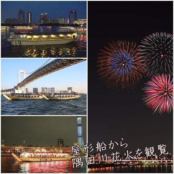 隅田川花火を屋形船から観覧|予約方法・ツアー・貸切は?