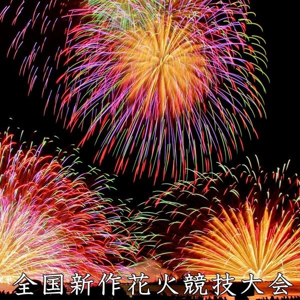 全国新作花火競技大会2019|日程・穴場スポット・有料席を紹介!
