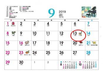 2019年の十五夜カレンダー