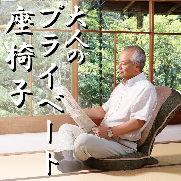 座椅子に座るお爺ちゃん