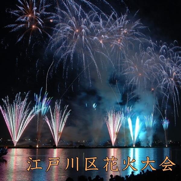江戸川区花火大会の打ち上げ花火