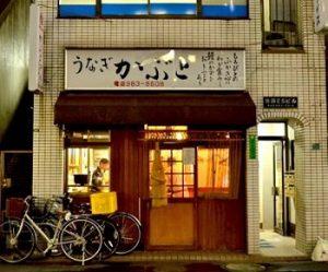 かぶと|東京で美味しい鰻が食べれる名店