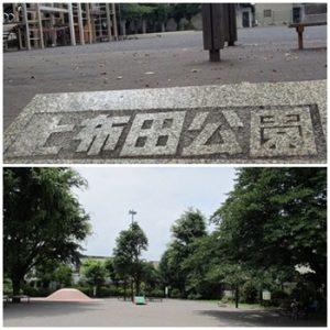 下布田公園・上布田公園