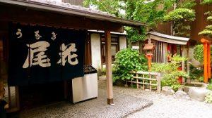 尾花|東京で美味しい鰻が食べれる名店