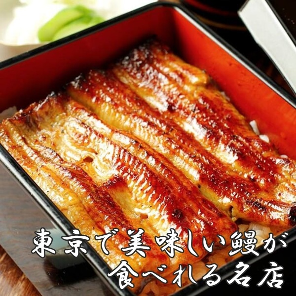 東京都内でうなぎが美味しい人気の名店は?土用の丑の日にもおすすめ!