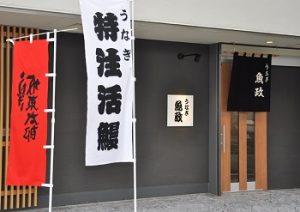 うなぎ魚政|東京で美味しい鰻が食べれる名店