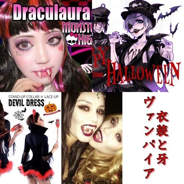 ハロウィンのヴァンパイアの仮装と牙特集
