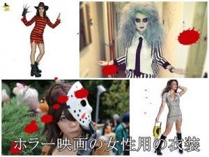 ハロウィンにホラー映画のキャラの仮装をする女性達