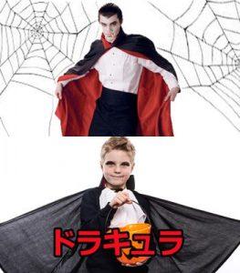 Draculaの大人と子供の衣装