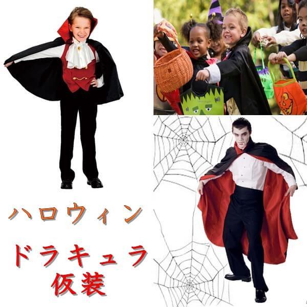 ハロウィンのドラキュラの仮装特集