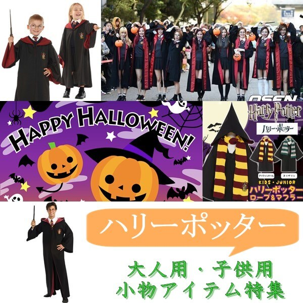 ハロウィンのハリーポッター(大人・子供用)仮装|USJで人気!