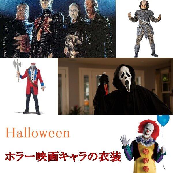 ハロウィンのホラー映画キャラの仮装9選|衣装やマスクを紹介!