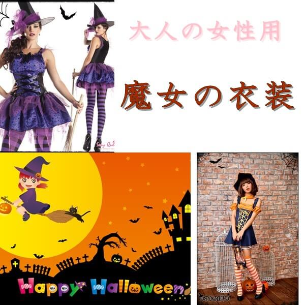 ハロウィンの大人用魔女の衣装特集