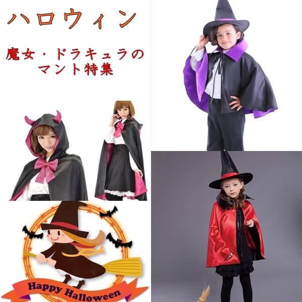 ハロウィンの魔女マント特集