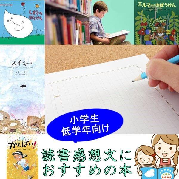 小学生(低学年)の読書感想文におすすめの本14選