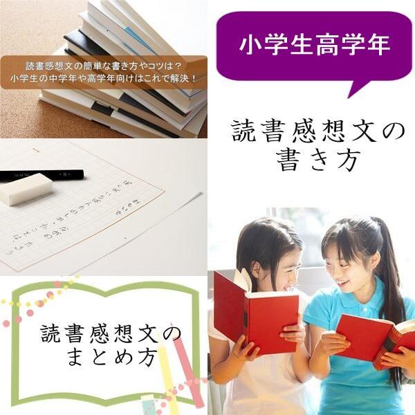 小学生高学年の読書感想文の書き方