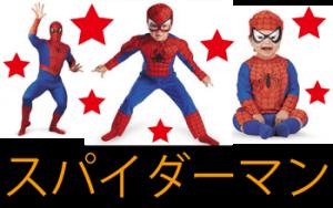 ハロウィンにスパイダーマンの衣装を着る子供と大人