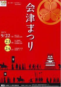 会津まつり2017のポスター