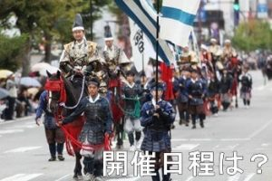 会津まつりの開催日程